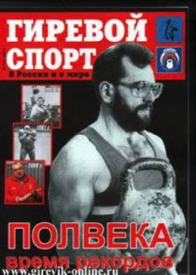 I Russland er girevoy sport stor idrett her er ett gammelt girevoy sport magasin
